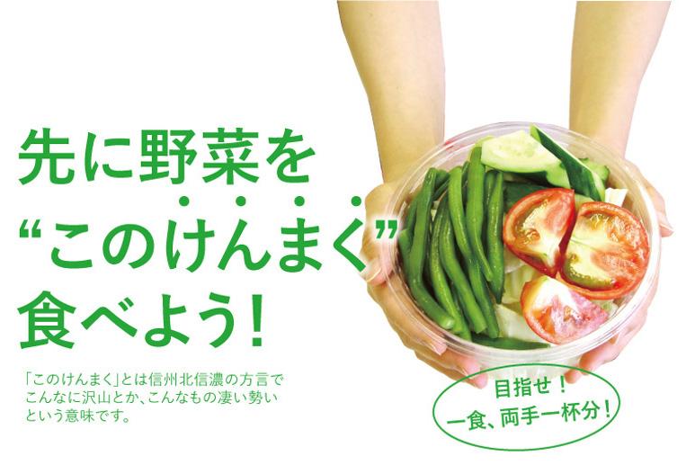 先に野菜をこのけんまく食べよう!