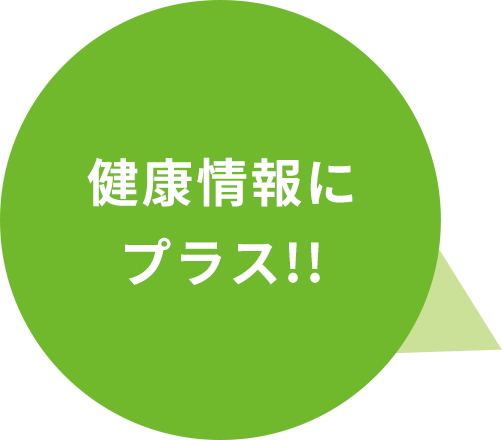 健康情報にプラス!!