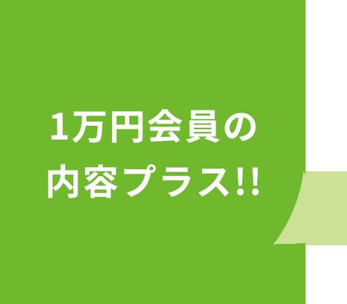 1万円会員の内容プラス!!