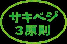 サキベジ3原則